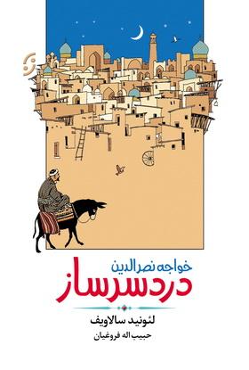 خواجه نصر الدین دردسرساز