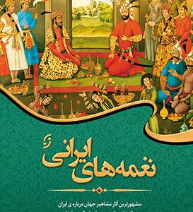 نغمه های ایرانی2